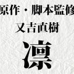 映画凛ロケ地・撮影場所(佐野勇斗・本郷奏多目撃情報アリ)