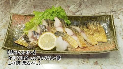 五郎セレクション『鯖のくんせい』