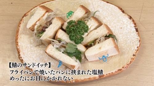 五郎セレクション『鯖のサンドイッチ』