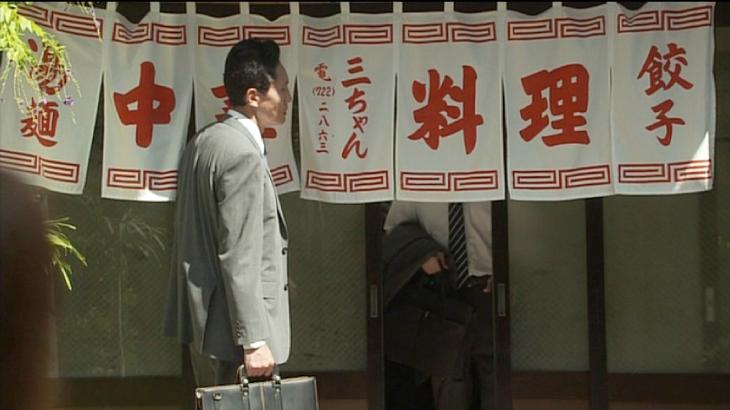 孤独のグルメ川崎市新丸子『三ちゃん食堂』の中華めしの飯テロ回