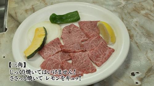 五郎セレクション『三角』