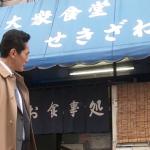 孤独のグルメ豊島区東長崎『大衆食堂せきざわ』しょうが焼目玉丼