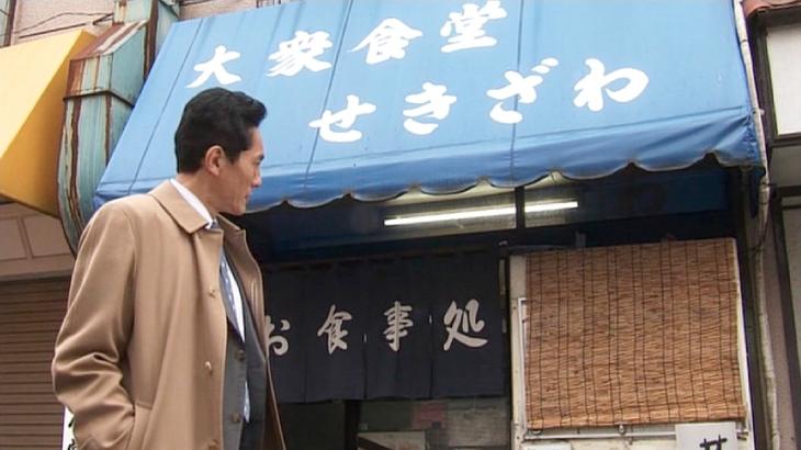 孤独のグルメ豊島区東長崎『せきざわ』の素朴だが最強の定食めし