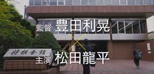 泣き虫しょったんの奇跡ロケ地『将棋会館』
