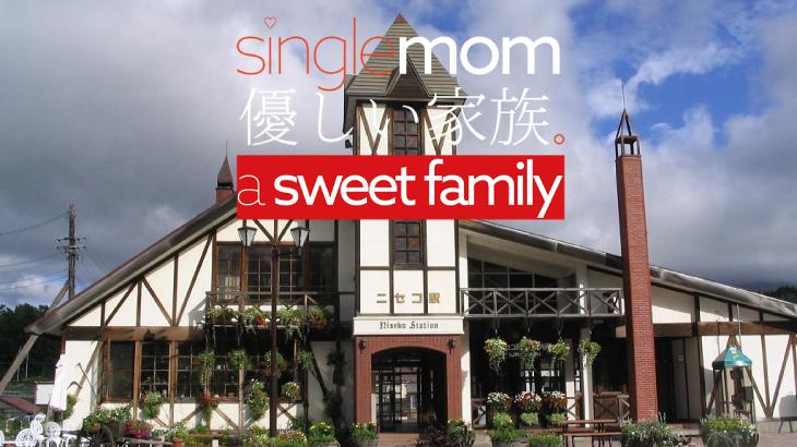 映画single mom優しい家族ロケ地・撮影場所は北海道ニセコ町