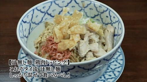 五郎セレクション『汁無し麺(鶏肉トッピング)』