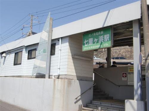 ビブリア古書堂の事件手帖ロケ地『七里ガ浜駅』