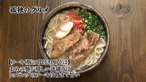 五郎セレクション『ソーキそば』