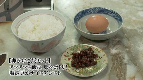 五郎セレクション『卵かけご飯セット』