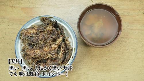 五郎セレクション『天丼』