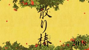 映画散り椿ロケ地・撮影場所(岡田准一、西島秀俊目撃情報アリ)