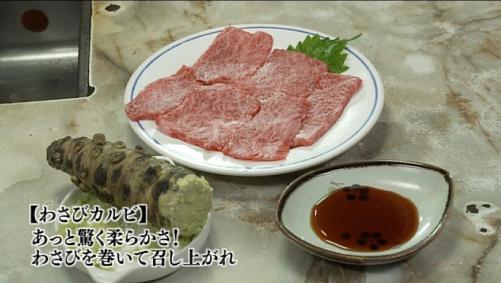 五郎セレクション『わざびカルビ』