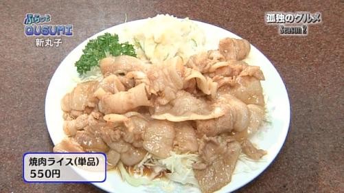 三ちゃん食堂おすすめメニュー『焼肉ライス』