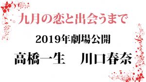映画九月の恋と出会うまでロケ地・撮影場所(高橋一生目撃情報アリ)