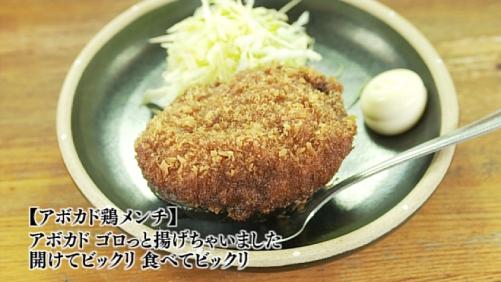 五郎セレクション『アボカド鶏メンチ』