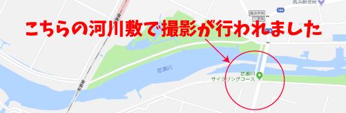 翔んで埼玉ロケ地『愛郷橋下の河川敷』