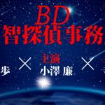 映画BD明智探偵事務所ロケ地・撮影場所(小澤廉、寺坂頼我情報アリ)