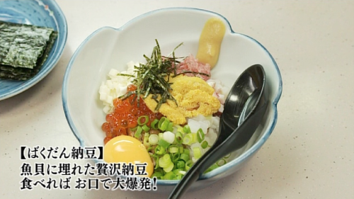 五郎セレクション『ばくだん納豆』