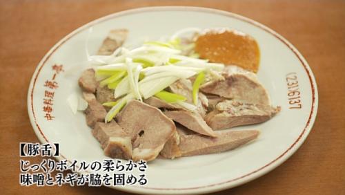 五郎セレクション『豚舌』