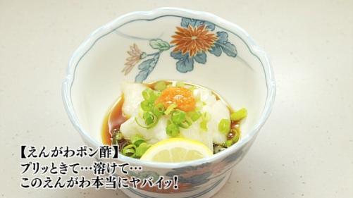 五郎セレクション『えんがわポン酢』