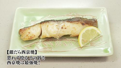 五郎セレクション『銀だら西京焼』