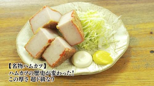 五郎セレクション『ハムカツ』