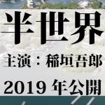 映画半世界ロケ地・撮影場所(稲垣吾郎目撃情報アリ)