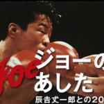 辰吉丈一郎の映画『ジョーの明日』を観た感想アイキャッチ