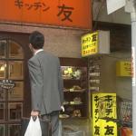 孤独のグルメ横浜市白楽キッチン友の喫茶店めしが献立選びの勉強になる