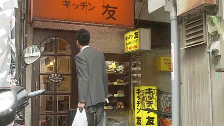孤独のグルメ横浜市白楽『キッチン友』豚肉と玉ねぎのニンニク焼き