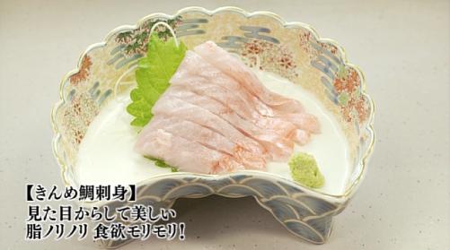 五郎セレクション『きんめ鯛刺身』