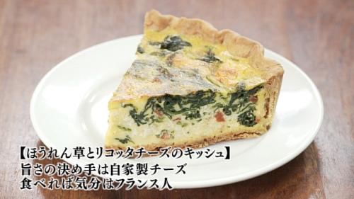 五郎セレクション『ほうれん草とリコッタチーズのキッシュ』