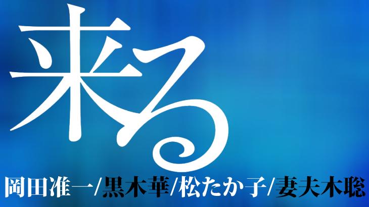 映画来るロケ地・撮影場所(岡田准一、小松菜奈、妻夫木聡目撃情報アリ)