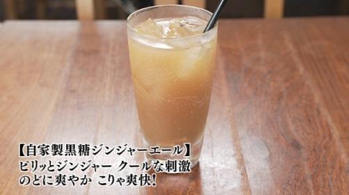 五郎セレクション『自家製黒糖ジンジャーエール』