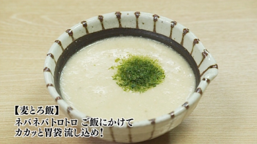 五郎セレクション『麦とろ飯』
