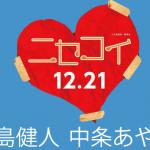 映画ニセコイロケ地・撮影場所(中島健人・中条あやみ目撃情報アリ)