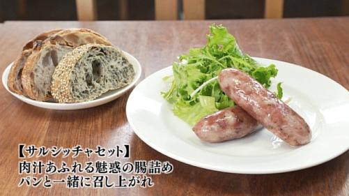 五郎セレクション『サルシッチャセット』