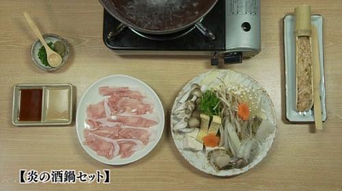 五郎セレクション『炎の酒鍋セット』