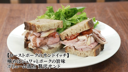 五郎セレクション『ローストポークのサンドイッチ』