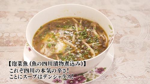 五郎セレクション『魚の四川漬物煮込み』