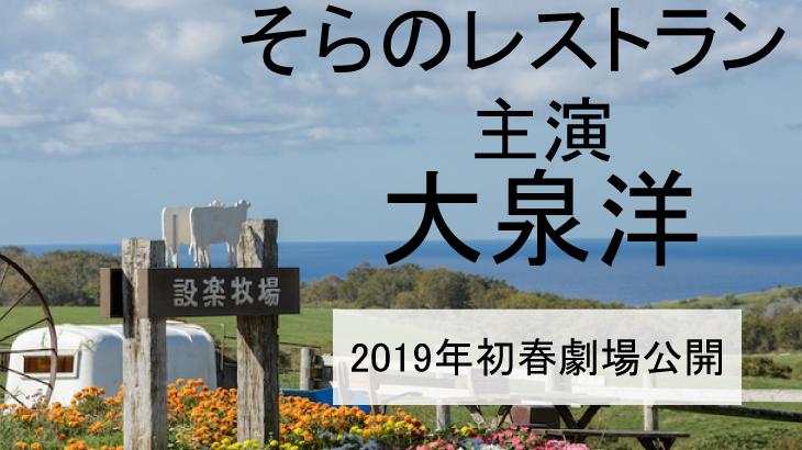 映画そらのレストランロケ地・撮影場所(大泉洋目撃情報アリ)