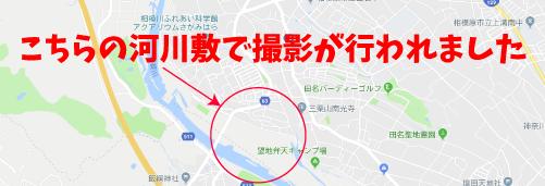 翔んで埼玉ロケ地『高田橋下の河川敷』