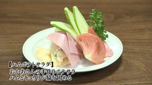五郎セレクション『ハムポテトサラダ』