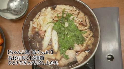 五郎セレクション『ちゃんこ鍋鳥そっぷ』