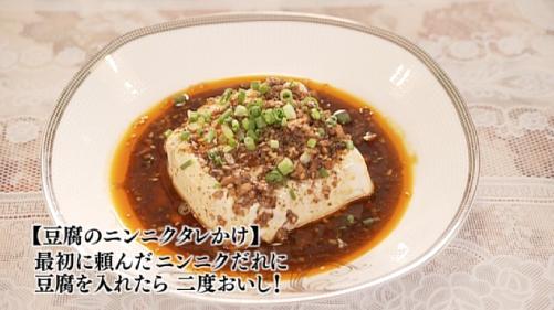 五郎セレクション『豆腐のニンニクタレかけ』