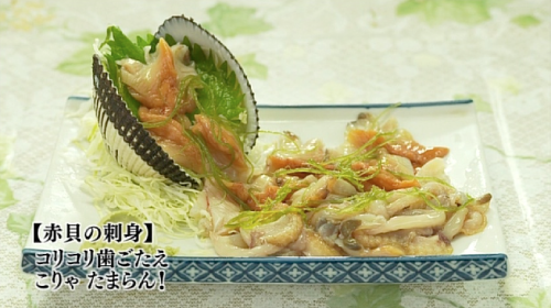 五郎セレクション『赤貝の刺身』