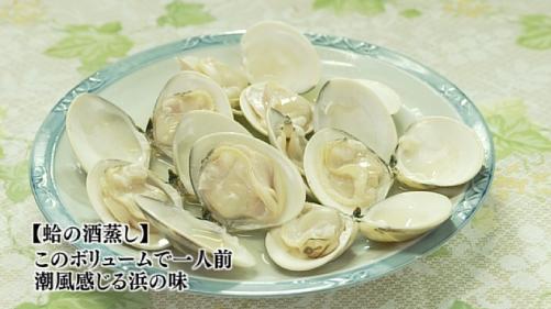 五郎セレクション『蛤の酒蒸し』