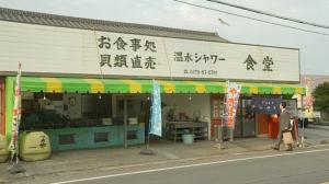 孤独のグルメ旭市飯岡『つちや食堂』