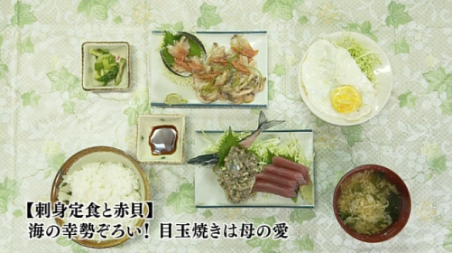 五郎セレクション『つちや食堂』