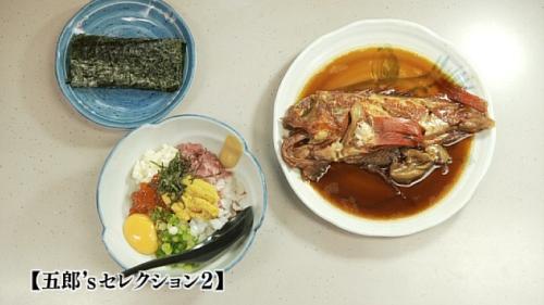 魚谷五郎セレクション2